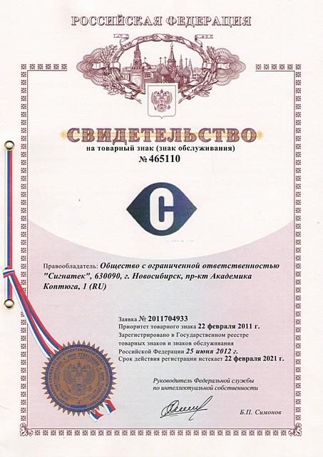 Регистрация объединение ооо новосибирск госпошлина при регистрации ооо казань