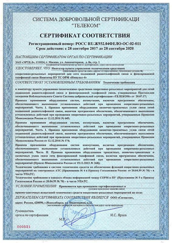 Сертификация радиотелефонной связи сертификация авиационного бензина